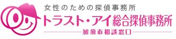 女性専門の探偵をお探しの方は加須市 トラスト・アイ総合探偵事務所